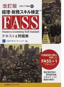経理・財務スキル検定〈FASS〉テキスト&問題集 日本CFO協会認定 改訂版
