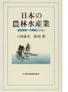 日本の農林水産業 成長産業への戦略ビジョン