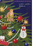 史上最悪のクリスマスクッキー交換会 (創元推理文庫)(創元推理文庫)
