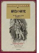 緋色の研究 (創元推理文庫 シャーロック・ホームズ全集)(創元推理文庫)