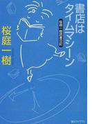 書店はタイムマシーン (創元ライブラリ 桜庭一樹読書日記)(創元ライブラリ)