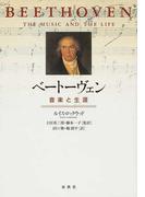 ベートーヴェン 音楽と生涯