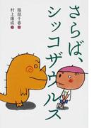 さらば、シッコザウルス (おはなしトントン)