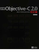 詳解Objective‐C 2.0 改訂版