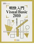 明快入門Visual Basic 2010 (林晴比古実用マスターシリーズ)(林晴比古実用マスターシリーズ)
