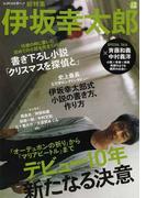 伊坂幸太郎 総特集 デビュー10年新たなる決意 (KAWADE夢ムック)