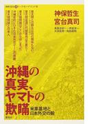 沖縄の真実、ヤマトの欺瞞 米軍基地と日本外交の軛 (神保・宮台激トーク・オン・デマンド)