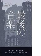 最後の音楽 (HAYAKAWA POCKET MYSTERY BOOKS リーバス警部シリーズ)(ハヤカワ・ポケット・ミステリ・ブックス)