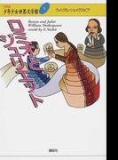 21世紀版少年少女世界文学館 3 ロミオとジュリエット