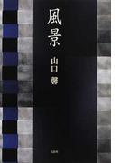 風景 (季刊文科コレクション)