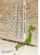 美しい日本列島の修復と環境資源利用を目指して 単元調査法と地方分権の重要性 国民側からの地質汚染調査・浄化対策の座談会集