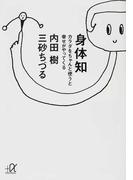 身体知 カラダをちゃんと使うと幸せがやってくる (講談社+α文庫)(講談社+α文庫)
