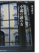 小説の読み方 小説(散文)の基本構造とチェーホフ