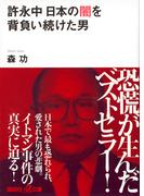 許永中 日本の闇を背負い続けた男 (講談社+α文庫)(講談社+α文庫)