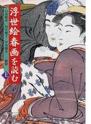 浮世絵春画を読む 上 (中公文庫)(中公文庫)