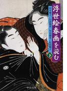 浮世絵春画を読む 下 (中公文庫)(中公文庫)