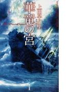 華竜の宮 (ハヤカワSFシリーズJコレクション The Ocean Chronicles)