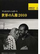世界の人権 2010 (アムネスティ・レポート)