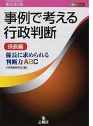 事例で考える行政判断 第8次改訂版 係長編 係長に求められる判断力ABC (事例series)