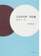生活の法律 サブノート 刑法編 (Subnote for Lecture)