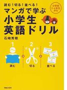 マンガで学ぶ小学生英語ドリル 読む!切る!並べる!