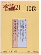 季論21 第10号(2010年秋) 特集「戦後史」をどうとらえるか
