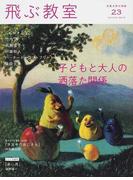 飛ぶ教室 児童文学の冒険 23(2010AUTUMN) 子どもと大人の洒落た関係
