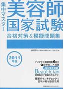 集中マスター美容師国家試験合格対策&模擬問題集 2011年版