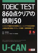 TOEIC TEST860点クリアの鉄則50