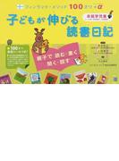 子どもが伸びる読書日記 フィンランド・メソッド100さつ+α 未就学児童