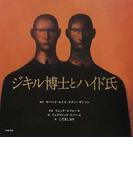 ジキル博士とハイド氏 (愛蔵版世界の名作絵本)