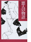 中学生までに読んでおきたい日本文学 1 悪人の物語