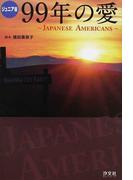 99年の愛 JAPANESE AMERICANS ジュニア版