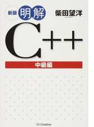 明解C++ 新版 中級編