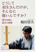 どうして羽生さんだけが、そんなに強いんですか? 現代将棋と進化の物語