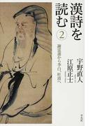漢詩を読む 2 謝霊運から李白、杜甫へ