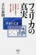 フェリカの真実 ソニーが技術開発に成功し、ビジネスで失敗した理由