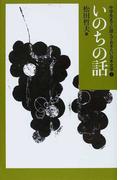 中学生までに読んでおきたい日本文学 2 いのちの話