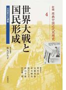 新編原典中国近代思想史 4 世界大戦と国民形成