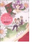 ろまんす五段活用 2 (Judy Comics CRIE 藤田和子セレクション)