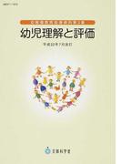 幼児理解と評価 (幼稚園教育指導資料)