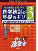 いまさら誰にも聞けない医学統計の基礎のキソ 3 研究の質を評価できるようになろう! (こっそりマスターシリーズ)