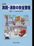 実践・消防の安全管理 2訂版