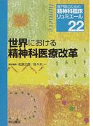 専門医のための精神科臨床リュミエール 22 世界における精神科医療改革