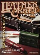 レザークラフト vol.3 特集ビジネスアイテムを作る