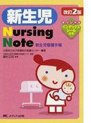 新生児Nursing Note 新生児看護手帳 改訂2版
