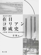 足立から見た在日コリアン形成史 済州島・東京足立に生きた私の半世紀