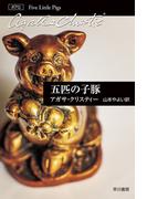 五匹の子豚 (ハヤカワ文庫 クリスティー文庫 ポアロ)(クリスティー文庫)