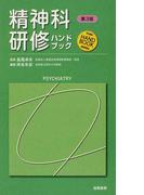 精神科研修ハンドブック 第3版 (KAIBA・HAND BOOK・SERIES)