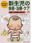 イラストでわかる新生児の疾患・治療・ケア 家族への説明に使える!